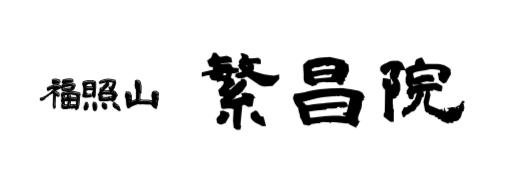 福照山 繁昌院